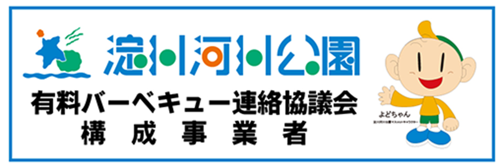 淀川河川公園有料バーベキュー連絡協議会